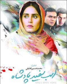 خوب عزيزانم نظرتون راجع به١-بازى بنده؟٢-فيلم؟ #kingswhitehorse #movie #2015 #iranianactress