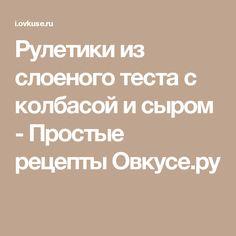 Рулетики из слоеного теста с колбасой и сыром - Простые рецепты Овкусе.ру