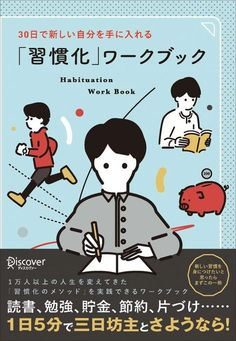 Web Design, Book Design, Web Graph, Kaizen, Ntt Data, Book Works, Reference Book, Book Lists, Beautiful Words