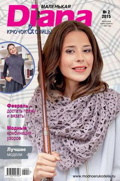 DIANA. Crochet Magazine №2 - 2015