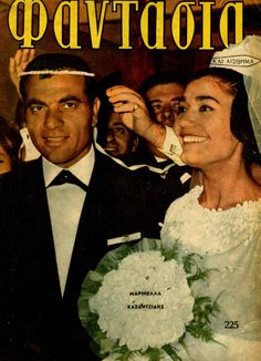 Stelios Kazantzidis & Marinella 50 Years Back Retro Ads, Vintage Ads, Vintage Images, Old Time Photos, Old Greek, Newspaper Cover, Old Commercials, Greek Culture, Greek Music