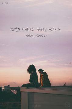 36번째 이미지 Good Vibes Quotes, Wise Quotes, Famous Quotes, Inspirational Quotes, Korean Phrases, Korean Quotes, Korean Writing, Calligraphy Words, Good Sentences
