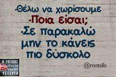 Θέλω να χωρίσουμε -Ποια είσαι; σε παρακαλώ μην το κάνεις πιο δύσκολο Word 2, Free Therapy, Greek Quotes, True Words, Sarcasm, Funny Quotes, Jokes, Lol, Messages