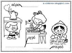 Cool Kids, Worksheets, Preschool, Science, Education, Comics, Blog, Fun, Alphabet