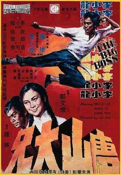 Hong Kong movie poster (1971) #BruceLee The Big Boss