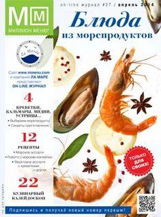 Миллион меню № 27 (апрель 2014) Блюда из морепродуктов