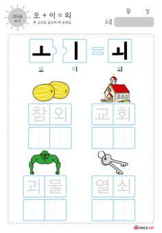 창립 13주년 - 고품질 사진인화, 포토북전문기업 Korean Lessons, Korean Language Learning, Korean Words, Learn Korean, Color Studies, Free Prints, Teaching, School, Kids