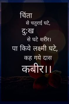 Mixed Feelings Quotes, Good Thoughts Quotes, Positive Quotes For Life, Good Life Quotes, Wise Quotes, Good Morning Quotes, Qoutes, Hindi Quotes Images, Images Gif