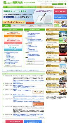 県民共済:神奈川県民共済生活協同組合 公式ホームページ  (via http://www.kenminkyosai.or.jp/index.html )