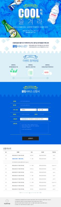 서비스 안내/참여방법 참고하기 Web Design, Web Banner Design, Site Inspiration, Site Vitrine, Korea Design, Event Banner, Commercial Ads, Promotional Design, Brand Promotion