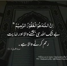 Arabic Conversation, Iqbal Poetry, Urdu Thoughts, Islamic Quotes, Chalkboard Quotes, Art Quotes, Fun, Instagram, Collection