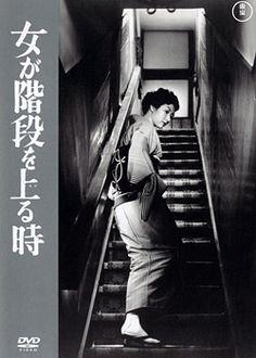 成瀬 巳喜男 Naruse, Mikio: When a woman ascends the stairs 女が階段を上がるとき = Onna ga kaidan wo agaru toki http://search.lib.cam.ac.uk/?itemid=|depfacozdb|439388