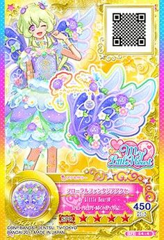 My Little Heart - Floral Fantasia Accessory + Jupiter's  wings