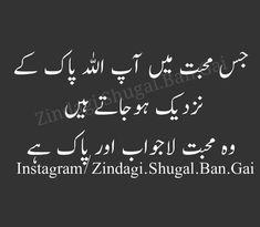 Urdu Poetry, Arabic Calligraphy, Instagram, Arabic Calligraphy Art