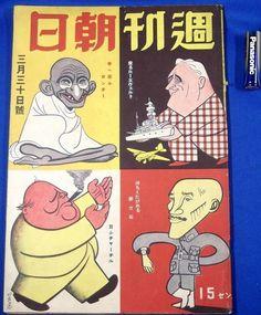 1941 Politics Magazine with Churchill Roosevelt Chiang Kai-shek Gandhi  / vintage antique old card japan military - Japan War Art