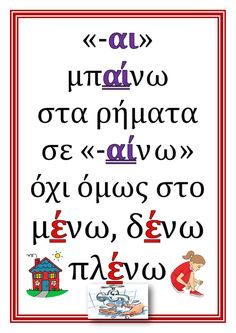 Grammar - ΠΡΩΤΟ ΚΟΥΔΟΥΝΙ Learn Greek, End Of Year Activities, Greek Language, English Words, Educational Activities, Special Needs, Kids Learning, Elementary Schools, Classroom