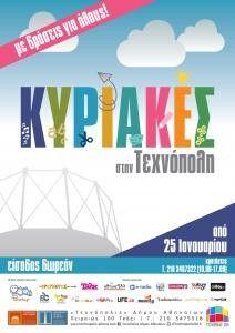 Από την Κυριακή 25 Ιανουαρίου, ξεκινά και πάλι το πρόγραμμα «Κυριακές στην Τεχνόπολη» του δήμου Αθηναίων που αφορά εκπαιδευτικές δράσεις για όλη την οικογένεια. Έτσι μία Κυριακή κάθε μήνα μέχρι και...