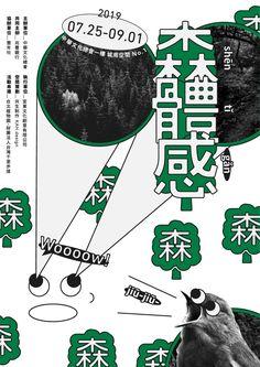Dm Poster, Poster Design, Poster Layout, Graphic Design Posters, Typography Poster, Graphic Design Illustration, Graphic Design Inspiration, Typography Design, Book Cover Design