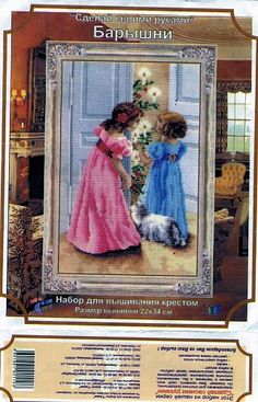 Just Cross Stitch Patterns | Learning Crafts is facilisimo.com CHRISTMAS MORNING