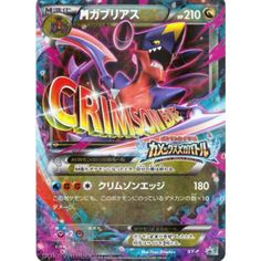 Pokemon Center 2016 Blastoise Mega Battle Tournament Mega Garchomp EX Holofoil Promo Card #XY-P