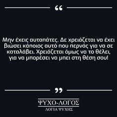 Greek Quotes, Poems, Life Quotes, Love, Instagram, Quote Life, Amor, Quotes About Life, Poetry