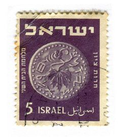 Israel Postage Stamp: Freedom of Zion by karen horton, via Flickr