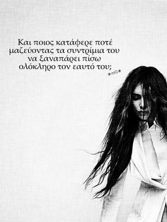 ideas for quotes greek thoughts words Smile Quotes, New Quotes, Music Quotes, Quotes To Live By, Funny Quotes, Inspirational Quotes, Life Truth Quotes, Greek Words, Greek Quotes