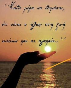 Ήλιε μου....gv Love Words, My Children, Self Improvement, Positive Quotes, Wish, Love Quotes, Positivity, Sayings, Beautiful