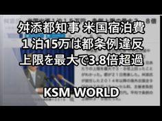 【KSM】舛添都知事 米国宿泊費1泊15万は都条例違反 上限を最大で3・8倍超過