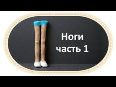 "Урок 8. Часть 1. Кукла амигуруми ""Виктория"" серия ""family"" Мастер-класс | Amigurumi doll - YouTube"
