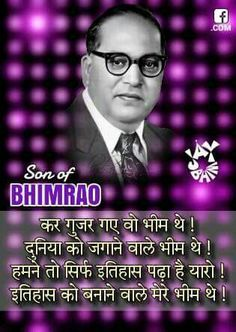 Son of Bhimrao Blur Background In Photoshop, Banner Background Images, Good Wishes Quotes, Buddha Quotes Life, Whatsapp Profile Picture, Hd Nature Wallpapers, Wedding Album Design, Gautam Buddha Image, Wishes Images