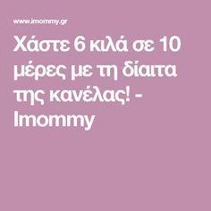 Χάστε 6 κιλά σε 10 μέρες με τη δίαιτα της κανέλας! - Imommy Kids, Young Children, Boys, Children, Children's Comics, Boy Babies, Kid