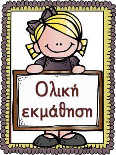 Πού είναι ο Άρης; Λεξιλόγιο πρώτης ανάγνωσης και γραφής, για την Πρώτ… Educational Activities, Grade 1, Teaching, School, Greek, Kids, Leather, Children, Greek Language