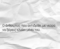 Bff Quotes, Night Quotes, Couple Quotes, Mood Quotes, Poetry Quotes, Greek Love Quotes, Greek Memes, General Quotes, Greek Words