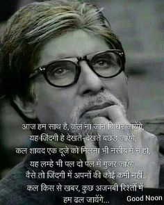 Faith Desi Quotes, Hindi Quotes On Life, Good Life Quotes, Mom Quotes, Wisdom Quotes, Motivational Picture Quotes, Inspirational Quotes, Poetry Hindi, First Love Quotes