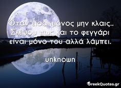 Meaning: If you are alone do not cry.Think of how the moon is alone but is shining.