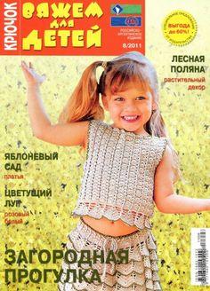 Журналы по вязанию для детей | Записи в рубрике Журналы по вязанию для детей | Дневник Tanya_Belyakova : LiveInternet - Российский Сервис Онлайн-Дневников