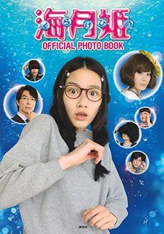 海月姫 OFFICIAL PHOTO BOOK   アミューズメント出版部 http://www.amazon.co.jp/dp/4062192853/ref=cm_sw_r_pi_dp_tiLLub0QX2P1B
