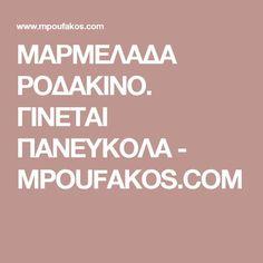 ΜΑΡΜΕΛΑΔΑ ΡΟΔΑΚΙΝΟ. ΓΙΝΕΤΑΙ ΠΑΝΕΥΚΟΛΑ - MPOUFAKOS.COM