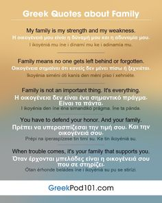 Greek quotes about family