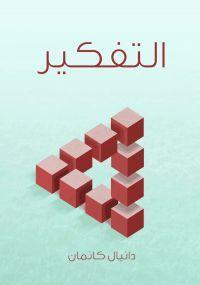 تحميل كتاب التفكير Pdf مجانا ل دانيال كانمان كتب Pdf هذا الكتاب مليء بالمفاجآت الفكرية والمساعدة فيما يتعلق Arabic Books Free Books Download Book Club Books