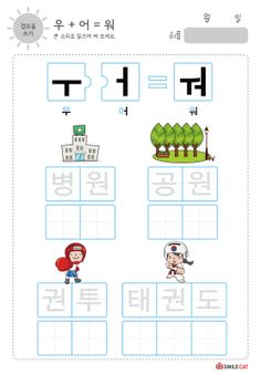 스마일캣 무료 색칠공부 American Sign Language, Korean Language, French Numbers, Korean Lessons, Korean Words, Language Study, Learn Korean, Color Studies, Free Prints