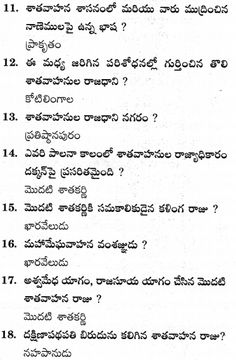 Telangana history in Telugu బిట్ బ్యాంక్ Indian Constitution, Silk Sarees With Price, Gernal Knowledge, Class Notes, Brain Waves, History Class, Study Materials, Yoko, Homeopathy