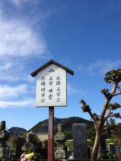 成福寺 時宗の菩提