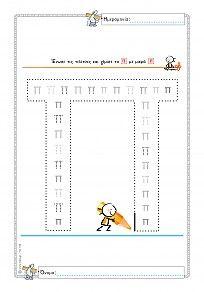 Γεμίζω το Π,π - Φύλλο εργασίας Worksheets, Alphabet, Greek, Map, Education, Children, Young Children, Boys, Alpha Bet