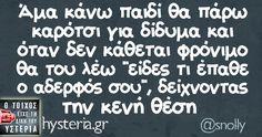 """Άμα κάνω παιδί θα πάρω καρότσι για δίδυμα και όταν δεν κάθεται φρόνιμο θα του λέω """"είδες τι έπαθε ο αδερφός σου"""", δείχνοντας την κενή θέση Brainy Quotes, Sarcastic Quotes, Funny Quotes, Wisdom Quotes, Life Quotes, Teaching Humor, Funny Greek, Funny Thoughts, Greek Quotes"""