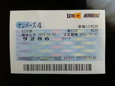 I dreamed with 4 numbers, I'll see what happens... http://www.ArakakiK.com #ナンバーズ4 #Numbers4 #宝くじ #Loto #Lottery
