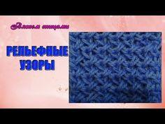 Рельефный узор для вязания спицами. Вяжем простой рельефный узор - YouTube
