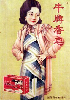 Vintage Shanghai Woman Posters (58 фото - 8.00Mb) » Фото, рисунки