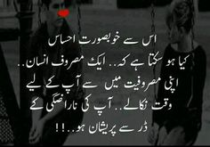 Sabaa Urdu Poetry Romantic, Love Poetry Urdu, Urdu Quotes, Poetry Quotes, Muslim Couple Quotes, Iqbal Poetry, Perfection Quotes, True Love Quotes, Dear Diary